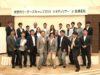 会津若松市が実践するITを活用した最先端の『地方創生』とは?